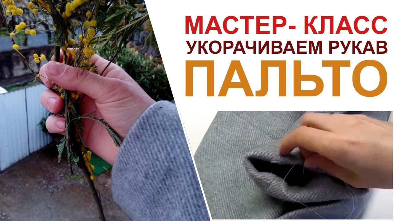 Как укоротить рукав на выкройке