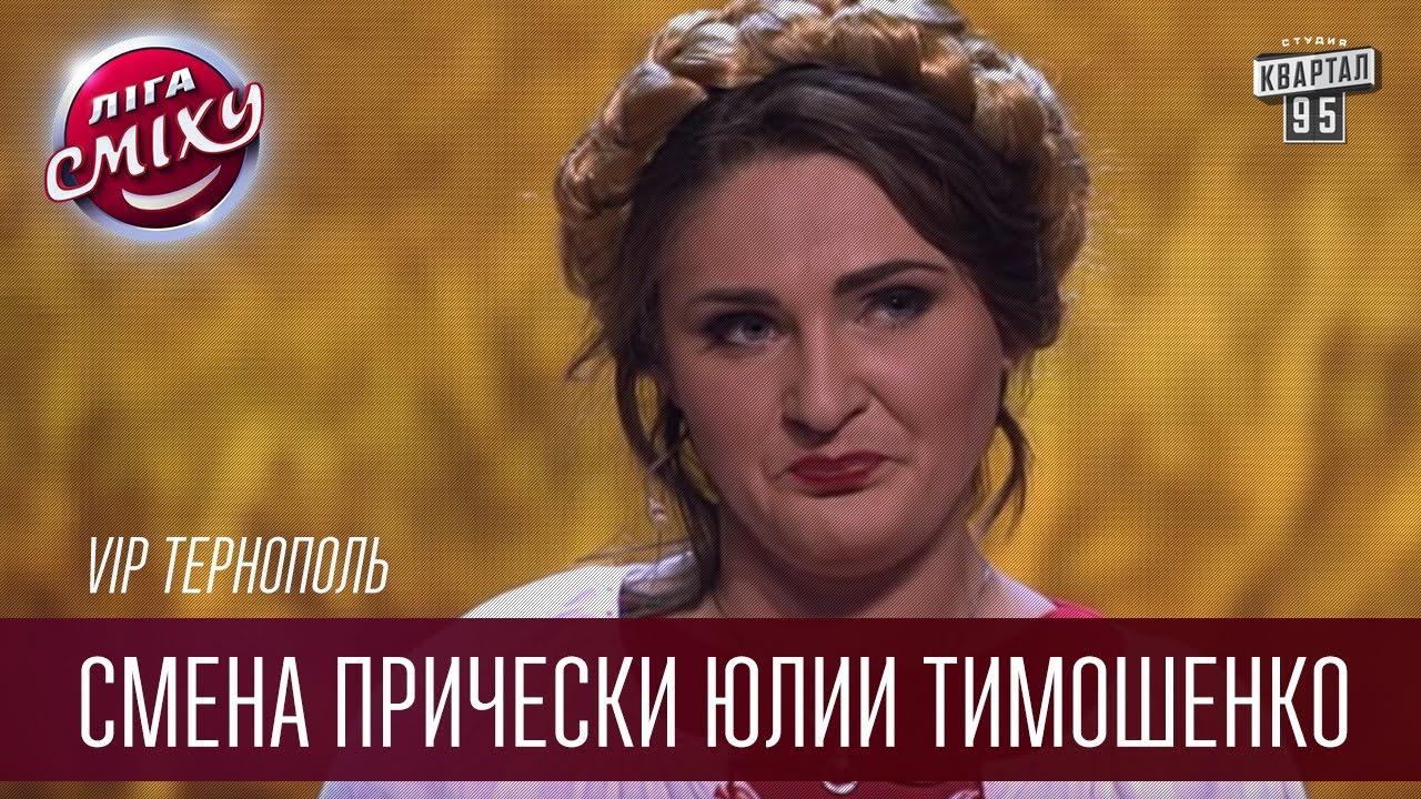 VIP Тернополь - Смена прически Юлии Тимошенко |  Лига смеха, смешное видео