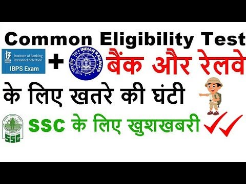 Common Eligibility Test ( CET )      ONE EXAM FOR ALL GOVERNMENT JOBS   SSC   RAILWAY   IBPS   SBI