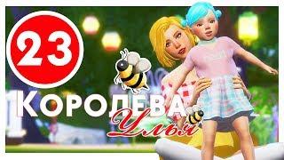 КОРОЛЕВА УЛЬЯ #23 / Challenge / The Sims 4