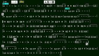 4.人生一路-陳盈潔(Bb)K 伴奏-(簡譜)