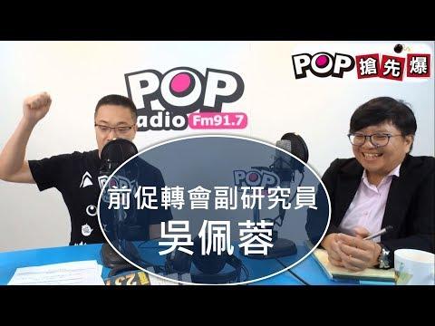 2019-08-15《POP搶先爆》朱學恒專訪 前促轉會副研究員 吳佩蓉