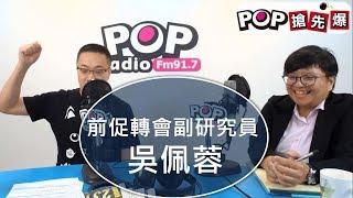 Baixar 2019-08-15《POP搶先爆》朱學恒專訪 前促轉會副研究員 吳佩蓉