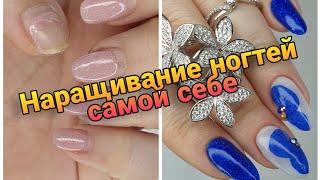 Наращивание ногтей самой себе Тот самый синий цвет