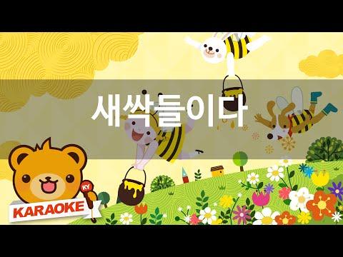 [동요 노래방] 새싹들이다 - 함께 노래해요 No.KY4444