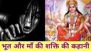 भूत की सच्ची कहानी Bhoot Ki Sacchi Kahani सच्ची घटना पे आधारित Hindi Stories - Shita Nita YT