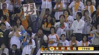 2009年9月4日 巨人vsヤクルト17回戦 阿部・鶴岡が交代し、3人目の捕手加...