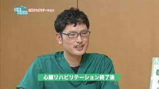聞いて納得!! 医療最前線:心臓リハビリテーション(2017.12) 鳥取大学...