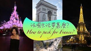 🏙法國推薦|法國生活帶甚麼? 那些你以為有卻沒有的 『 日用品 』|海外生活的救星APP🙌_ATINA🔻