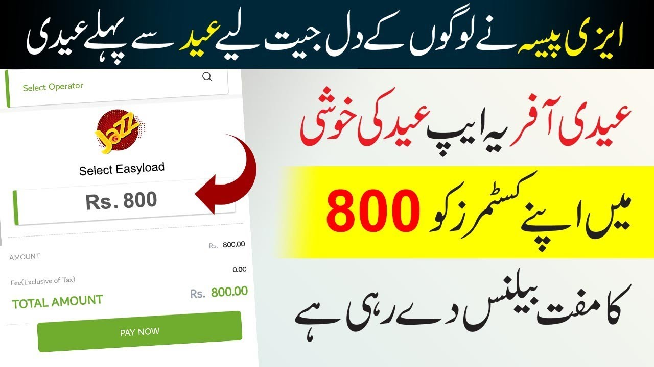 Get 800 Rupees Unlimited Free Mobile Balance EID Offer With Easypaisa App  by Technical Urdu