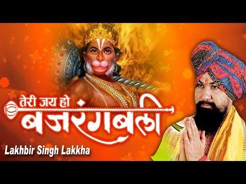 शनिवार स्पेशल भजन : तेरी जय हो बजरंग बलि (Teri Jay Ho Bajrang Bali) - Lakhbir Singh Lakha