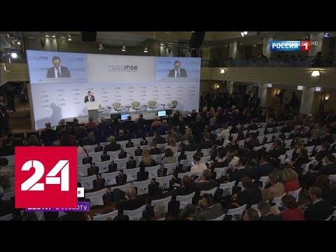 Мюнхенская конференция: успехи