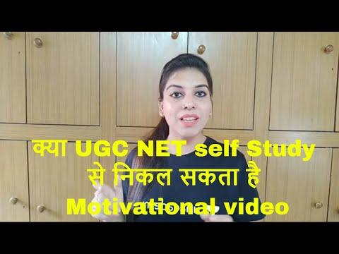 क्या UGC NET self Study से निकल सकता है