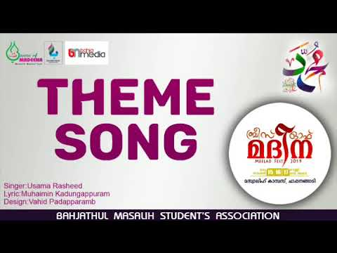 BREEZE OF MADEENA 2019 Theme Song