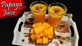 PAPAYA JUICE | Papaya Juice Recipe | Papaya Juice | Healthy & Tasty Summer Drink