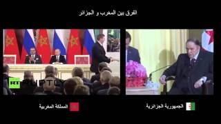 الفرق بين المغرب و الجزائر مع روسيا  الفرق كبير يا عني