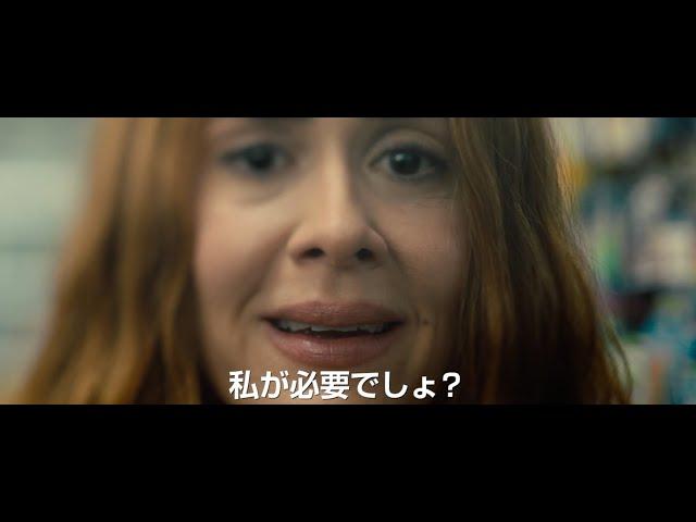 映画予告-毒母の狂気が暴走!サイコスリラー映画『RUN/ラン』予告編