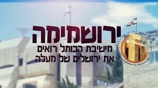 """""""הכותל הקטן - עוצמות גדולות"""" - ירושמימה - מישיבת הכותל רואים את ירושלים של מעלה - הרב גדי שלוין"""