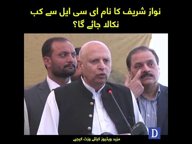 Nawaz Sharif ka naam aaj ECL se nikal diya jaye ga: Chuadhry Sarwar