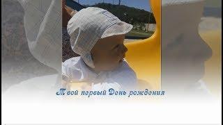 ПОЗДРАВЛЕНИЕ С ДНЕМ РОЖДЕНИЯ мальчику 1 год
