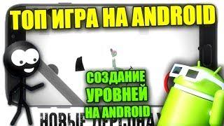 🎮КАК СОЗДАТЬ СВОЮ ИГРУ НА ANDROID - СТРИМ - PHONE PLANET