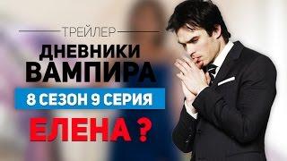 Дневники Вампира 8 сезон 9 серия | Русский Трейлер