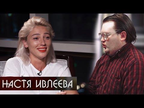 Ивлеева - про Элджея , деньги / Интервью