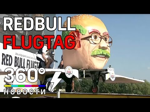Red Bull Flugtag 2015 Highlights | Red Bull Flugtag 2015 Лучшее