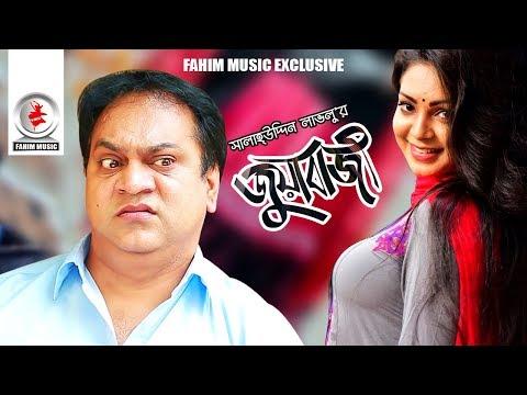Juabazi | জুয়াবাজি | Telefilm | Mir Sabbir | Prova | Rownok Hasan | FR Babu | New Bangla Natok 2019