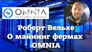 OMNIA - Роберт Вельхе (основатель компании Omnia Tech.) о майнинг фермах ОМНИЯ