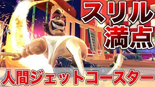 【4人実況】ハラハラドキドキの人間ジェットコースター!!!