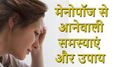 मेनोपॉज के लक्षण और समस्याओं | Menopause Symptoms | Desi ilaj