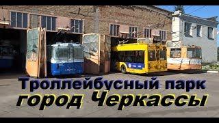 Троллейбусное 'ДЕПО' КП Черкасиелектротранс , город Черкассы - Обзор