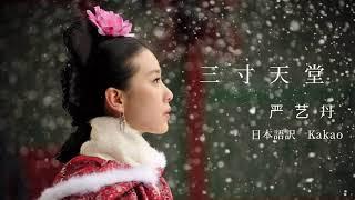 宮廷女官 若ギ 第29話