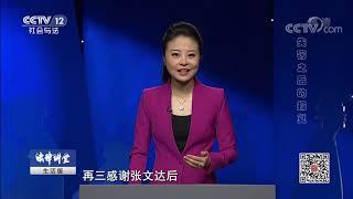 《法律讲堂(生活版)》 20190911 失窃之后的报复| CCTV社会与法