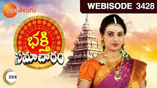 Bhakti Samacharam - Episode 3428  - May 23, 2015 - Webisode