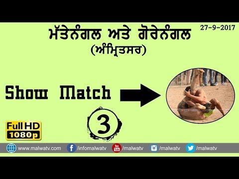 MATTE NANGAL / GORENANGAL (Amritsar) ● KABADDI CUP - 2017 ● SHOW MATCH ● FULL HD ● Part 3rd