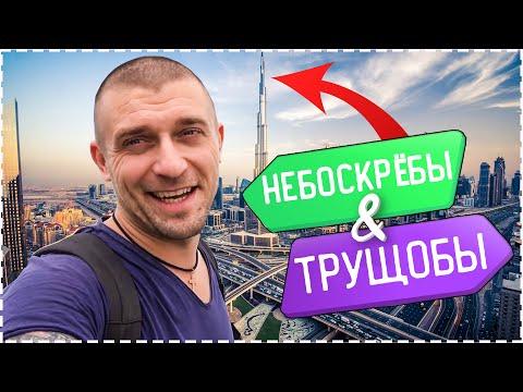 Дубай - экскурсия за 25 минут! Смотри где живут богатые и бедные в Дубае! ОАЭ
