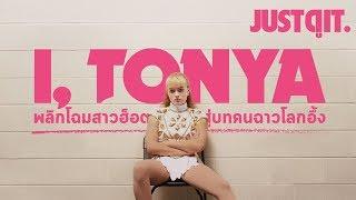 รู้ไว้ก่อนดู I, TONYA บ้าให้โลกคลั่ง! (เรื่องจริงโคตรเดือด) #JUSTดูIT