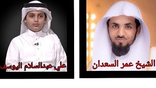 الشبل علي عبدالسلام يحاكي كبار القراء - ودعاء مؤثر في ختام اللقاء |ضمن استضافة الشيخ عمر السعدان