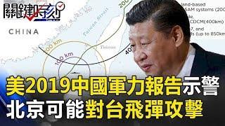 美2019中國軍力報告示警:北京可能對台發動飛彈攻擊!! 關鍵時刻20190503-6 馬西屏