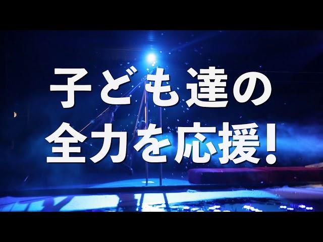 岡山子ども未来ミュージカルCM(日本カバヤ・オハヨーホールディングス)サムネイル
