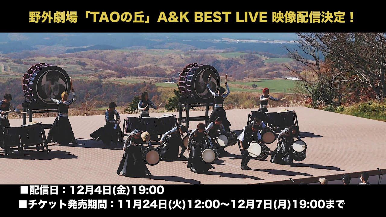 野外劇場 TAOの丘 BEST LIVE映像配信決定!!