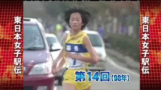 東日本女子駅伝 第14回大会