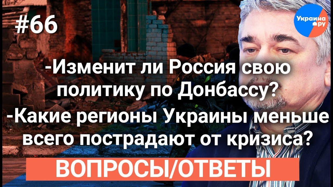 #Ищенко отвечает на вопросы зрителей 66: Какие регионы Украины меньше всего пострадают от кризиса?