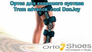 Ортез для коленного сустава телескопический с замками управления Trom advance, cool DonJoy(В этом видео Вы увидите как использовать ортез для коленного сустава. Заказать ортез и получить более подро..., 2016-04-28T06:41:15.000Z)