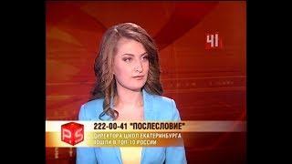 Директора школ Екатеринбурга вошли в топ-10 России