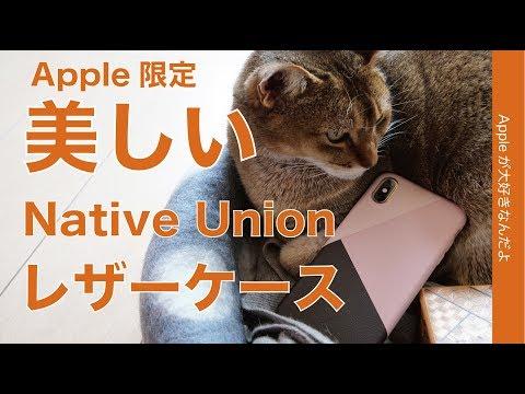 Apple限定新発売!Native UnionのiPhoneレザーケースCLIC MARQUETRY ・革の配色が美しい