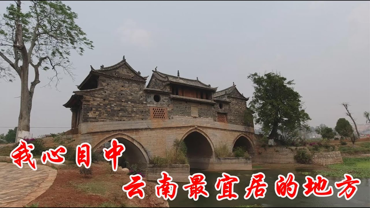 我心目中最宜居的云南小城,以后有钱一定要来这里定居,太舒服了