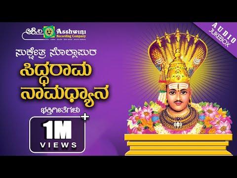 Sukshetra Sollapura Siddarama | Namadyana | Kannada Devotional Songs